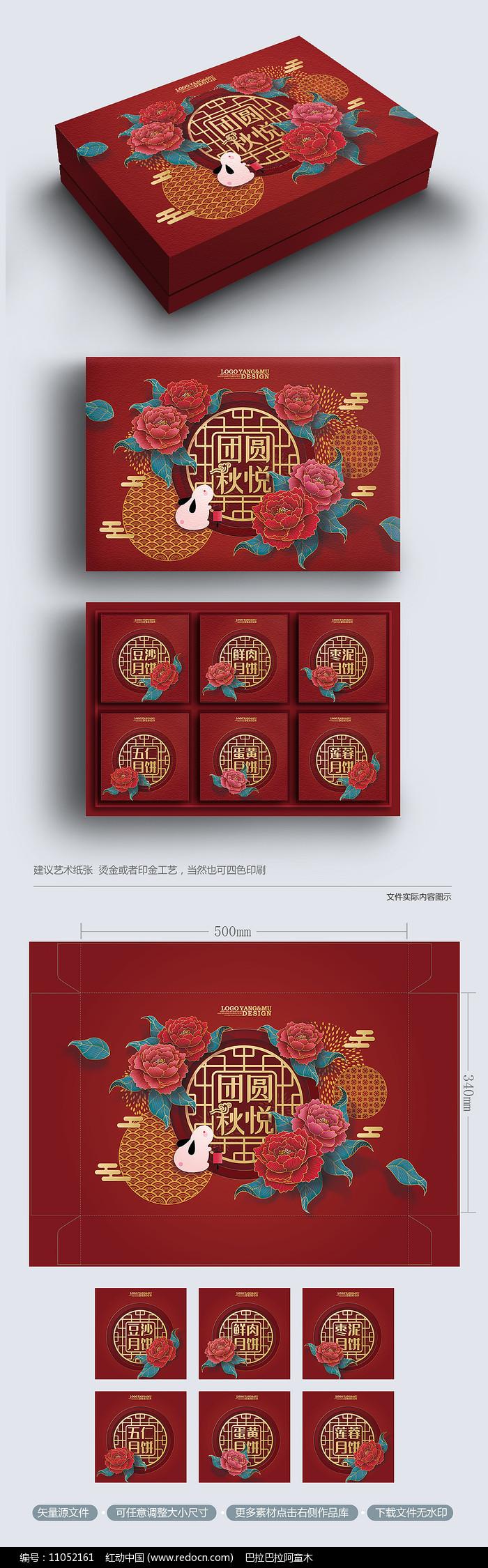 红色高端时尚中秋月饼包装礼盒图片