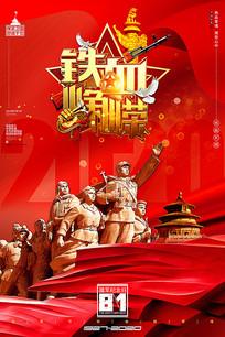 红色经典铁血峥嵘八一建军节周年纪念海报