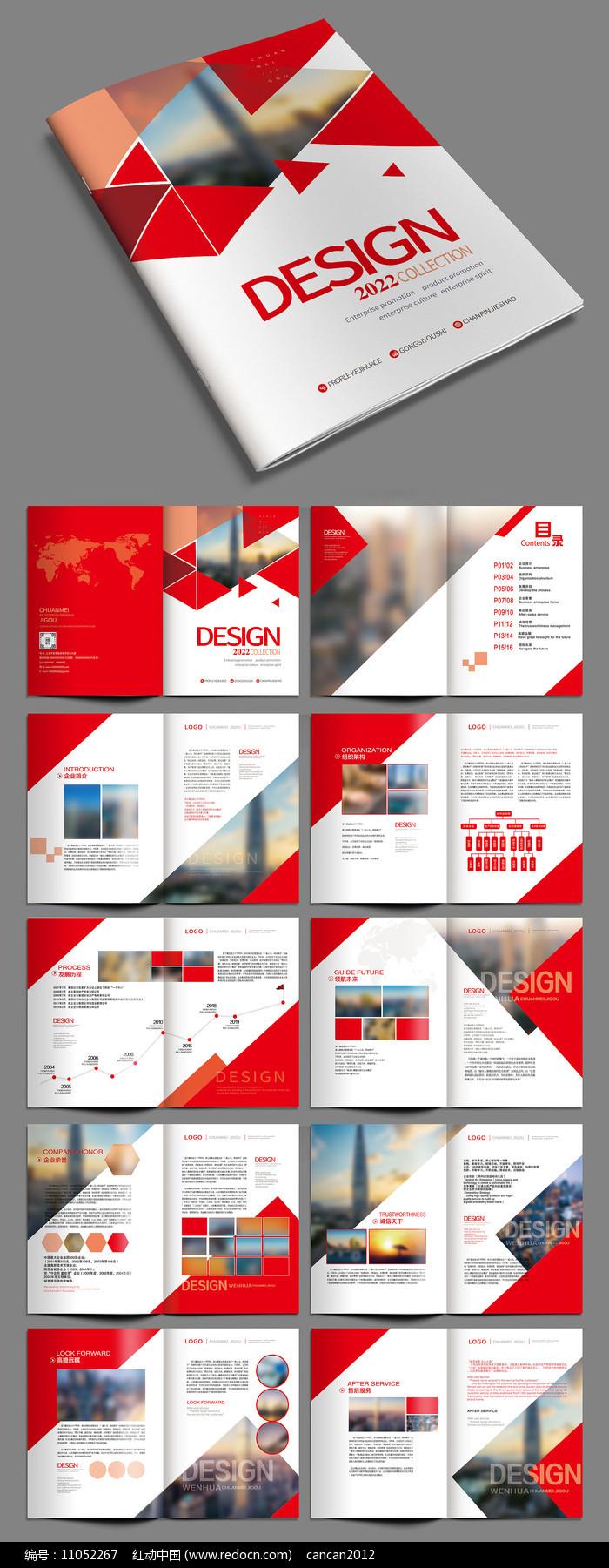 红色科技企业画册宣传册图片