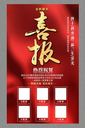 红色喜庆高考喜报金榜题名海报