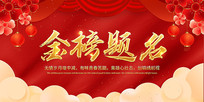 红色喜庆喜报金榜题名升学宴谢师宴宣传展板