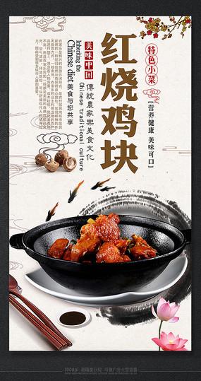 红烧仔鸡精品美食文化宣传海报