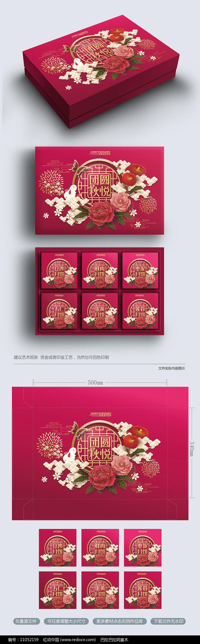 华丽高端时尚中秋月饼包装礼盒图片