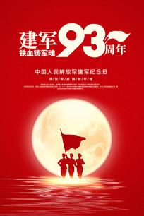 简约红色八一建军节海报设计