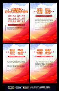 解读社会主义核心价值观宣传展板