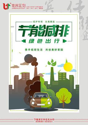 节能减排绿色出行海报