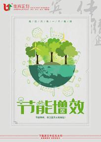 节能增效环保海报