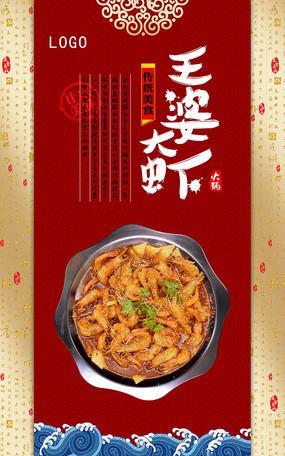 精美王婆大虾火锅海报设计