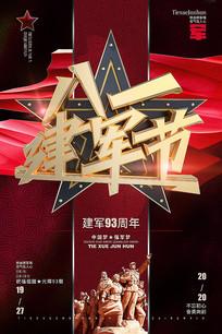 金色立体C4D八一建军节93周年纪念海报