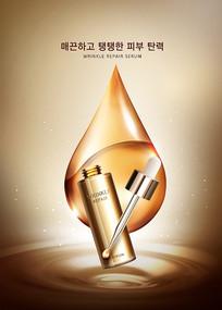金色质感精致化妆品补水护肤PSD设计海报