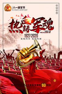 军号嘹亮热血铸军魂八一建军节周年纪念海报