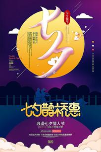 浪漫中国传统七夕情人节鹊桥惠促销海报