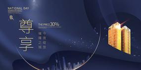藍色背景地產展板