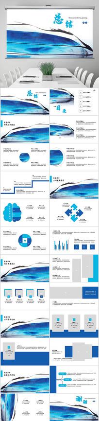 蓝色创意国风工作总结PPT