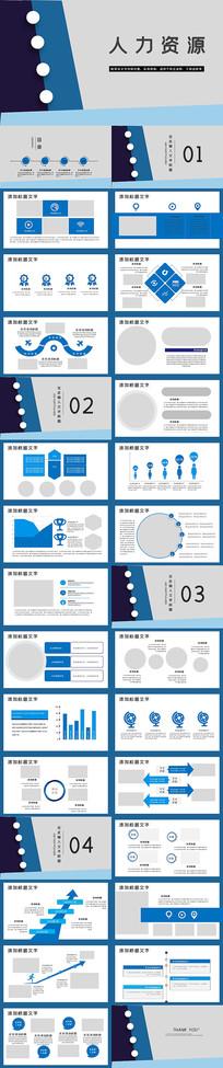 蓝色简约人力资源PPT模板