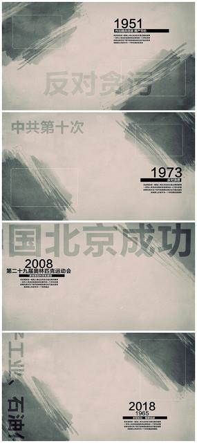 历史回顾复古老照片大气图文展示视频模板