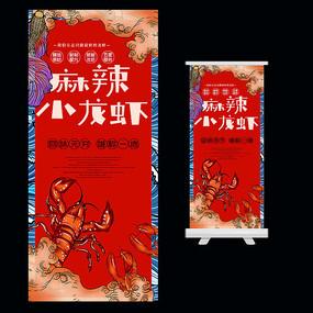 麻辣小龙虾易拉宝海报