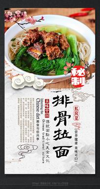 美味排骨拉面面食文化海报