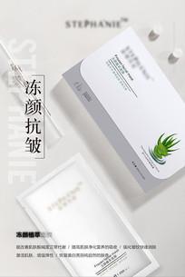面膜面膜冻颜抗皱化妆品海报包装盒