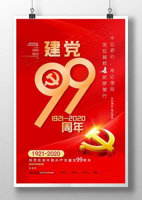 七一建党节建党99周年宣传展板