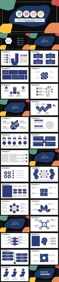 时尚广告色彩分析PPT模板