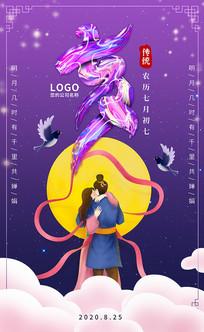 手绘紫色七夕海报