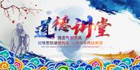 水彩中国风道德讲堂宣传展板psd模板