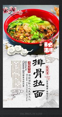 水墨中国风面馆文化宣传海报