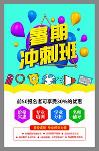 暑假冲刺班广告海报