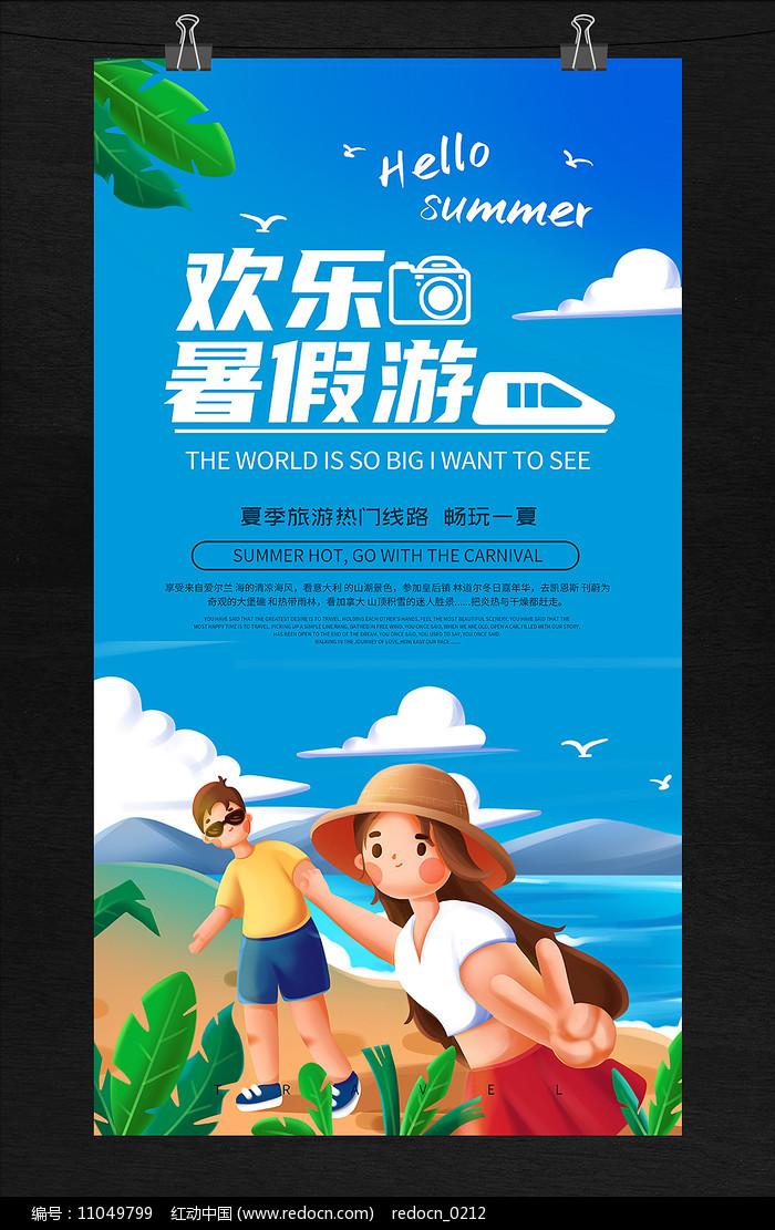 暑假旅游夏令营活动海报图片