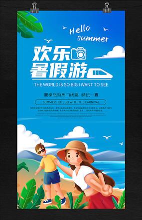 暑假旅游夏令营活动海报
