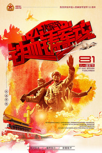 铁血铸军魂八一建军节93周年海报