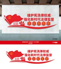 维护宪权威法律监督文化墙