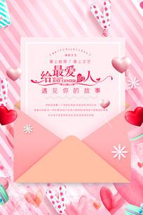 唯美粉色七夕情人节促销海报设计