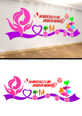 温馨社区妇联文化墙设计