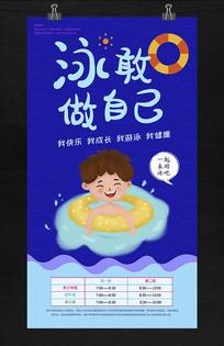 夏季游泳馆培训课招生海报