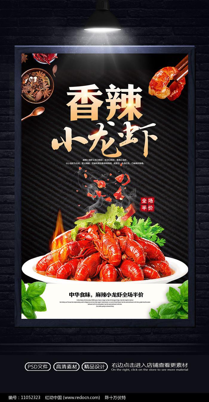 香辣小龙虾美食海报设计图片