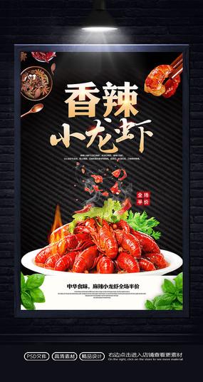 香辣小龙虾美食海报设计