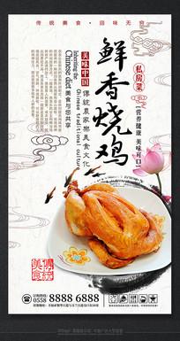 鲜香烧鸡美食宣传海报