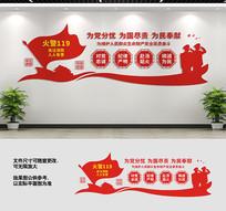 消防救援队文化墙宣传标语