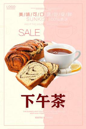 下午茶促销海报