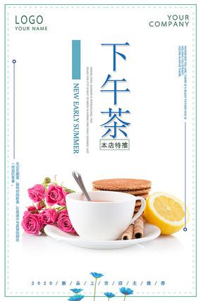 下午茶广告海报