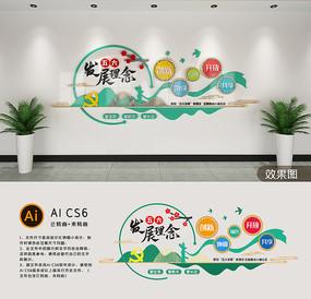 新时代五大发展理念党建文化墙设计