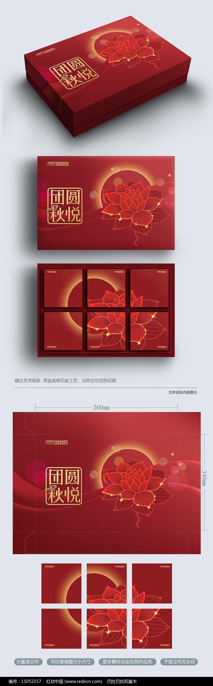 原创简约大气红色高端中秋月饼包装礼盒图片