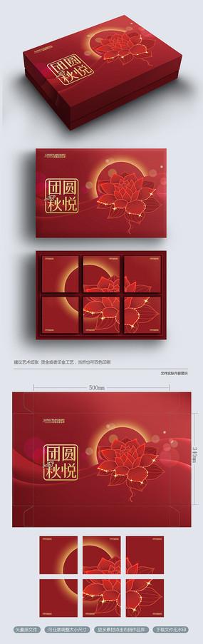 原创简约大气红色高端中秋月饼包装礼盒