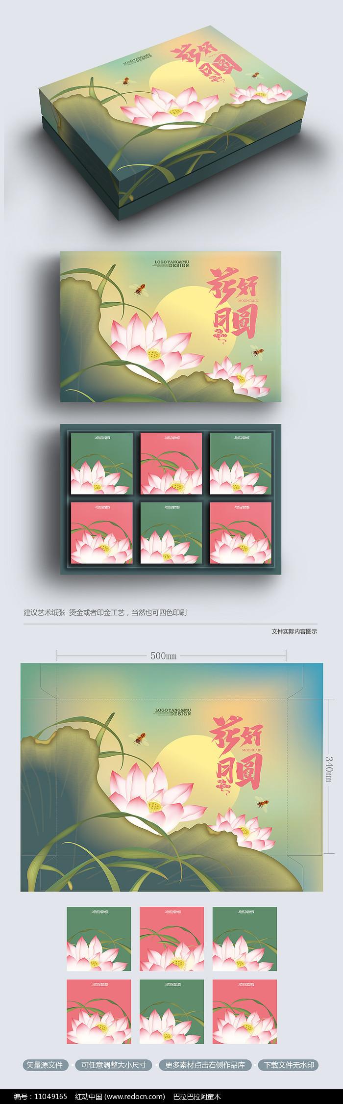 原创唯美中国风国画荷叶中秋月饼包装礼盒图片