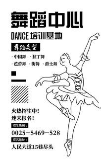 原创舞蹈培训海报设计