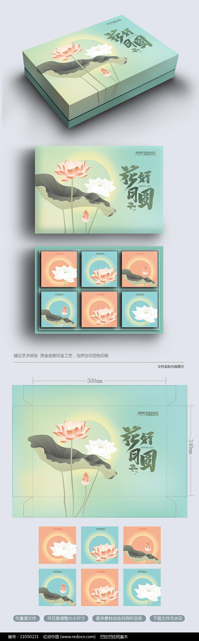 原创中国风工笔荷花中秋月饼包装礼盒图片