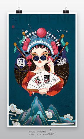 原創中國風戲曲文化國潮京劇海報