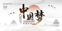 中国风背景展板设计